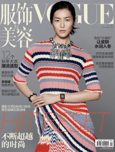 The Apple Watch is on the cover of Vogue China