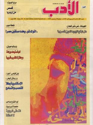 A 2010 copy of Akhbar al-Adab